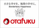 """""""オタフク""""から""""otafuku""""へ"""