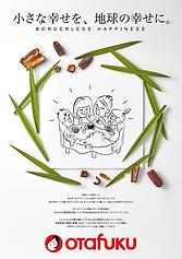 オタフクの広告、ロゴデザイン、浜崎あゆみロゴ、ロゴ、CIブランディング、CIVI、VI、CI制作、VI制作、株式会社ライス、原神一