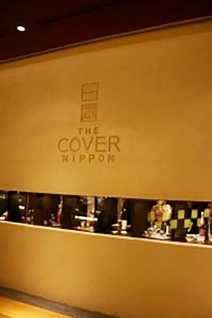 TheCoverNippon-2.jpg