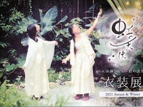 沖縄21/11/12(金)~14(日)in 浮島ガーデン      へんぷ麻100%『虹の天使』衣装展