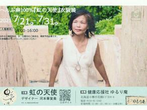 21/7/21(水)〜7/31(土) in 小樽ゆるり庵  へんぷ麻100%『虹の天使』衣装展