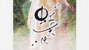 2021/6/4(金)~6(日)inカフェスタジオ言の波福岡 へんぷ麻100%『虹の天使』衣装展