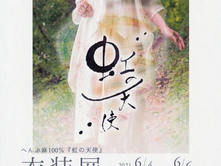 21/6/4(金)~6(日)in福岡カフェスタジオ言の波 へんぷ麻100%『虹の天使』衣装展