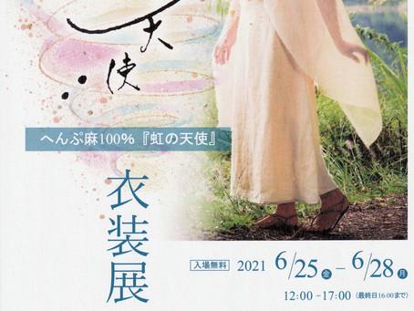 21/6/25(金)~28(月)in神戸モダナークギャラリー  へんぷ麻100%『虹の天使』衣装展