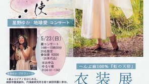 2021/5/21(金)〜5/26(水) in 小樽ゆるり庵       へんぷ麻100%『虹の天使』衣装展&星野ゆかコンサート