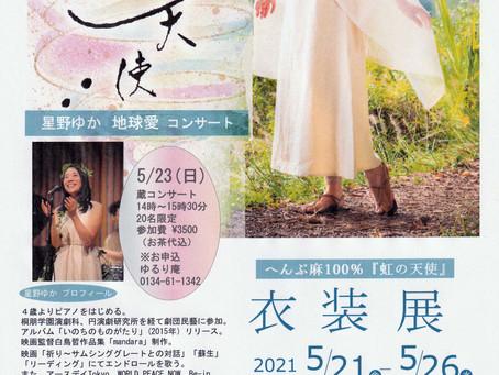 21/5/21(金)〜5/26(水) in 小樽ゆるり庵       へんぷ麻100%『虹の天使』衣装展&星野ゆかコンサート