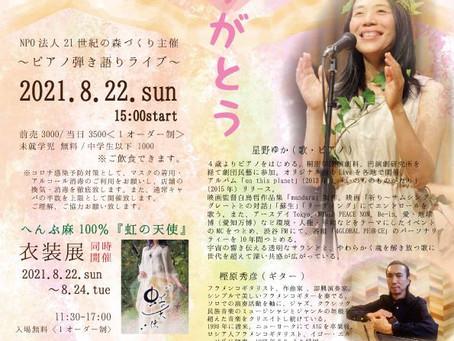 福岡21/8/22(日)~24(火)inカフェスタジオ言の波 へんぷ麻100%『虹の天使』衣装展