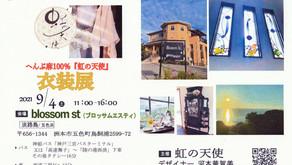 淡路21/9/4(土)in 五色浜 bloosom st へんぷ麻100%『虹の天使』衣装展