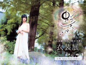 札幌21/10/9(土)~11(月祝)in SpeceKOU へんぷ麻100%『虹の天使』衣装展