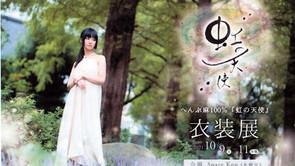 21/10/9(土)~11(月祝)in 札幌市/SpeceKOU へんぷ麻100%『虹の天使』衣装展