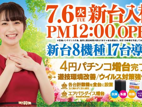 7月6日(火)新台入替