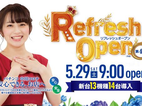 5月29日(土)リフレッシュオープン