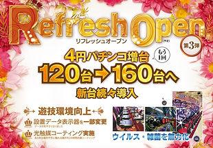210423_korona_nakagawa_dm_a4(2).jpg