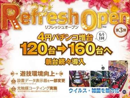 4月23日(金)リフレッシュオープン