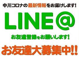 line募集01.jpg
