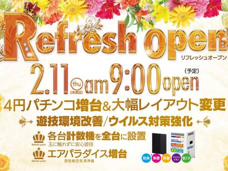 2月11日(祝)リフレッシュオープン