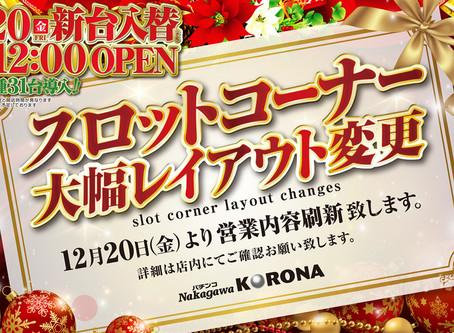 12月20日(金)新台入替