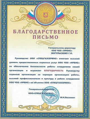 """Благодарственное письмо ООО ЧОО """"ИРБИС"""""""