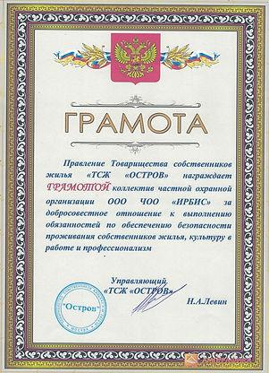 "Грамоты ООО ЧОО ""ИРБИС"""