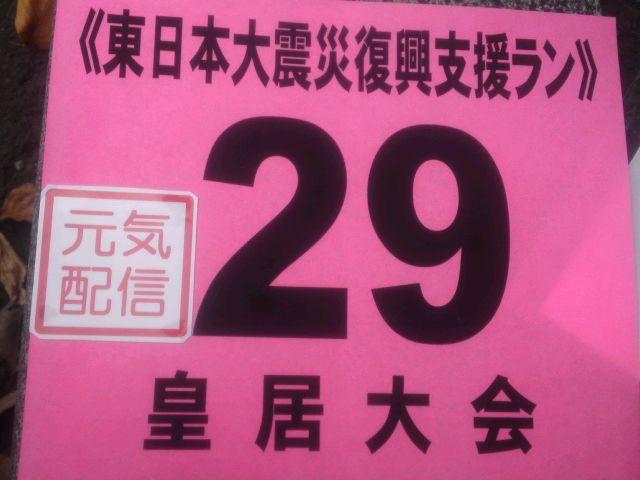東日本大震災復興支援ランで!
