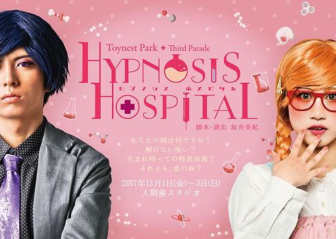 HYPNOSIS HOSPITAL本ビラ表.jpg