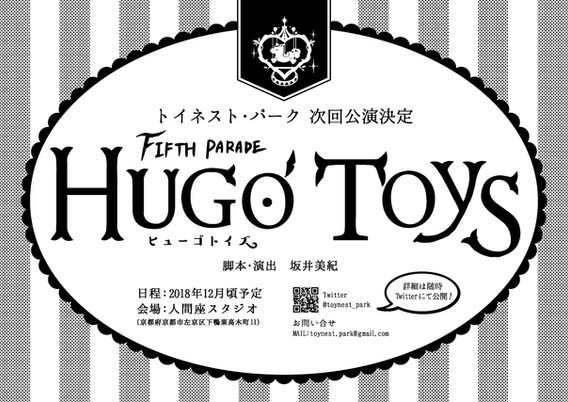 HUGOTOYS仮ビラ.JPG