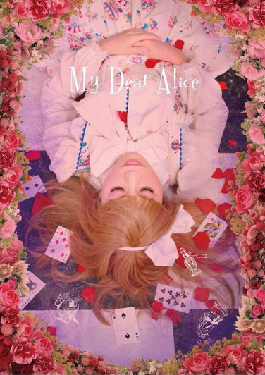 My Dear Alice本ビラ表.jpg