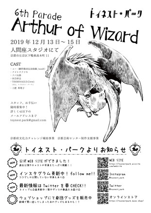 6th仮ビラ190702-01.jpg