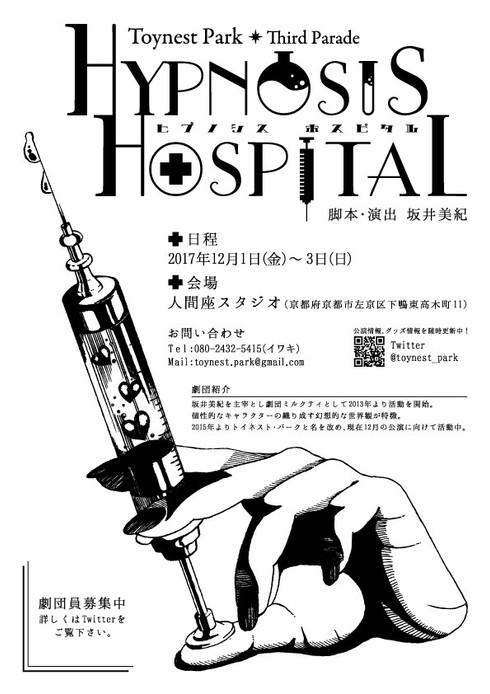 HYPNOSIS HOSPITAL仮ビラ.jpg