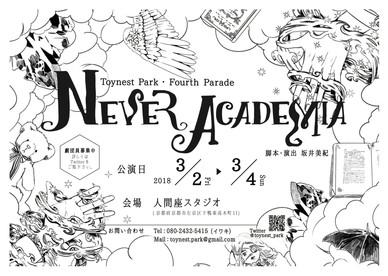 NEVERACADEMIA仮ビラ.jpg