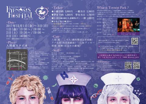 HYPNOSIS HOSPITAL本ビラ裏.jpg