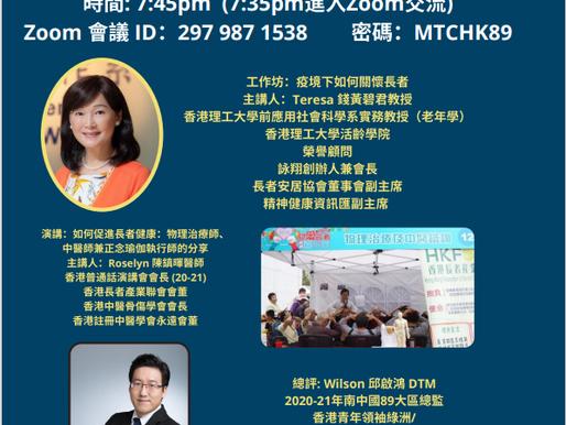 香港普通話演講會第830次聚會 (網上會議)