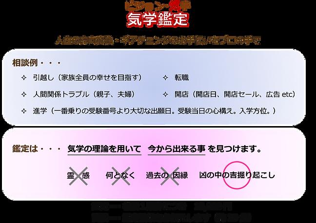 鑑定.png