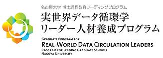実世界データ循環学.png