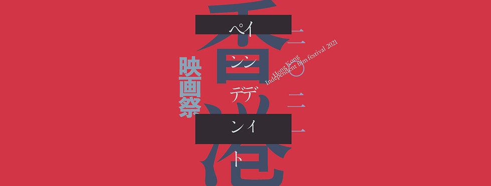 香港インディペンデント映画祭2021_banner.jpg