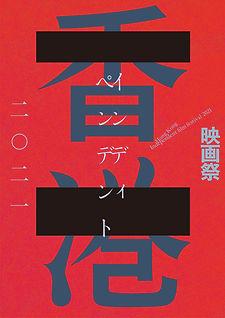香港インディペンデント映画祭2021