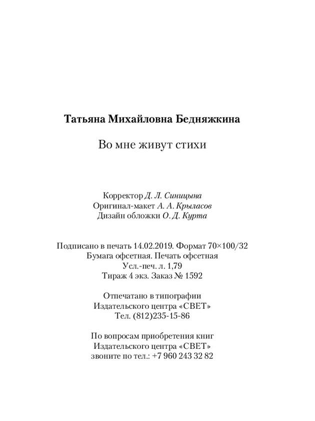 1592_Бедняжкина_блок_print_p048.jpg