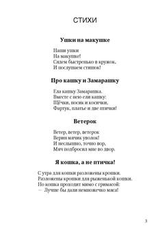 1586_Цветковская_блок_print_Страница_03.