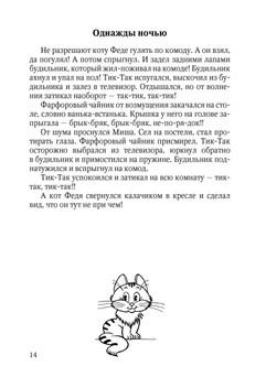 1586_Цветковская_блок_print_Страница_14.