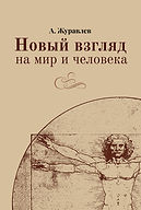 Cover_Ghuravlev_Noviy_vzglyad.indd (2).j