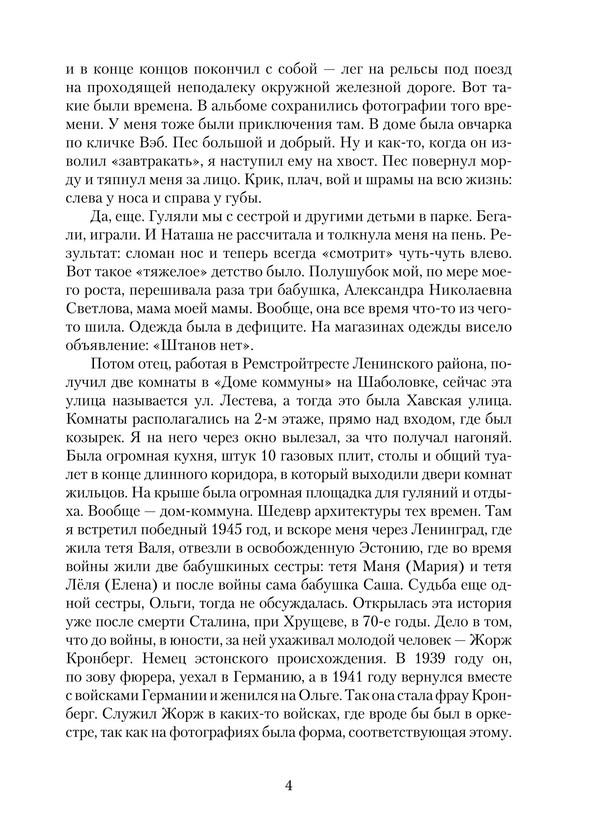 998_Авдеев_блок_print_4.jpeg