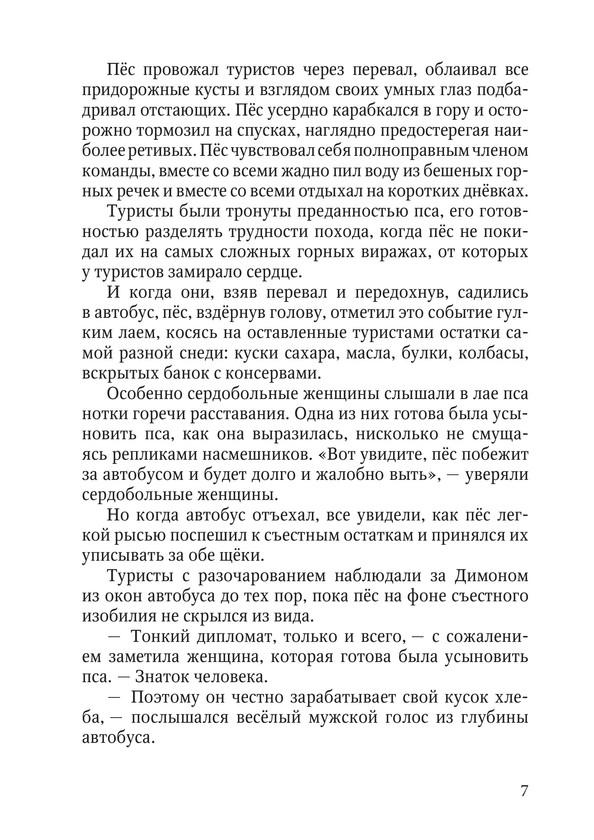 1670_Цветковская_блок_print_v2_007.jpg