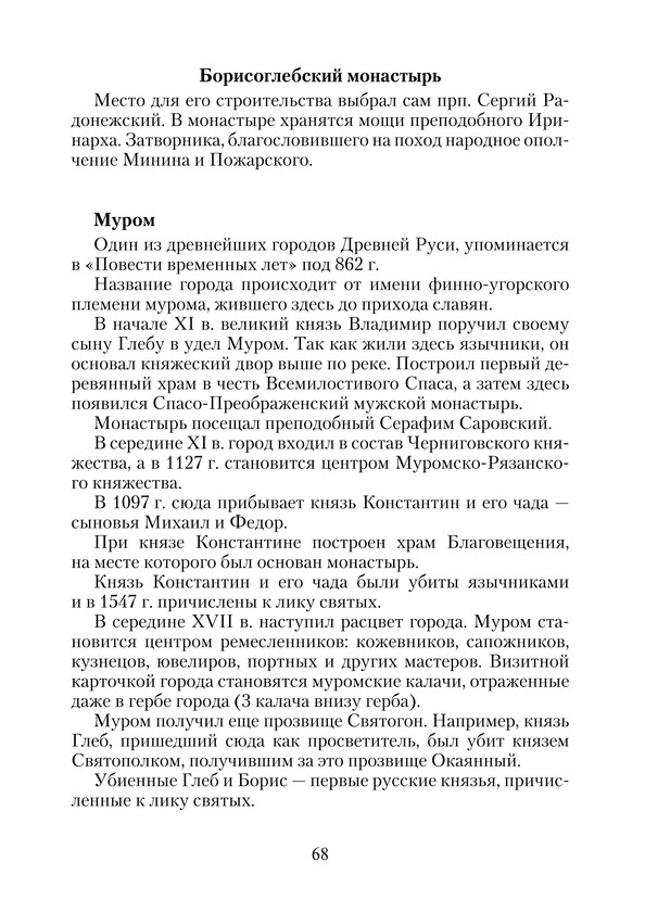 Тремсина_свяTыни_print_68.jpeg