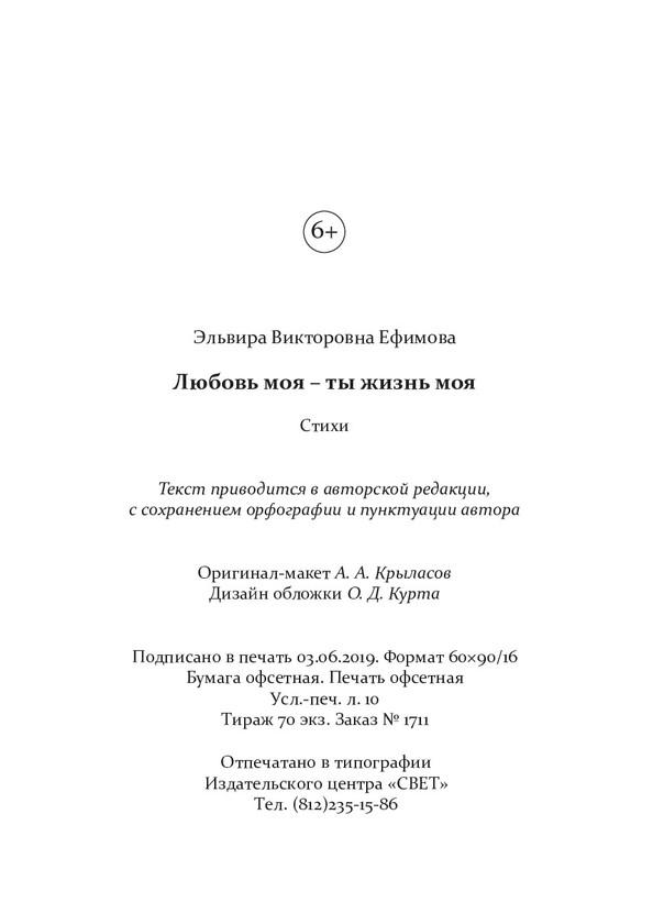 1711_Ефимова_print_p160.jpg