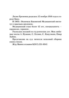 1966_Суплотова_блок_print_003.jpg