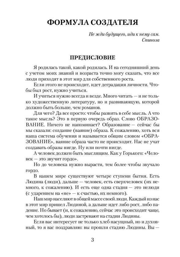 1679_Высотина_блок_print_p003.jpg