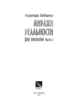 1898_Зайцева_print_1.jpeg