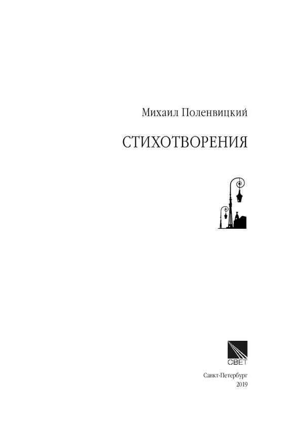 1875_Поленвицкий_145х215_PRINT_p001.jpg
