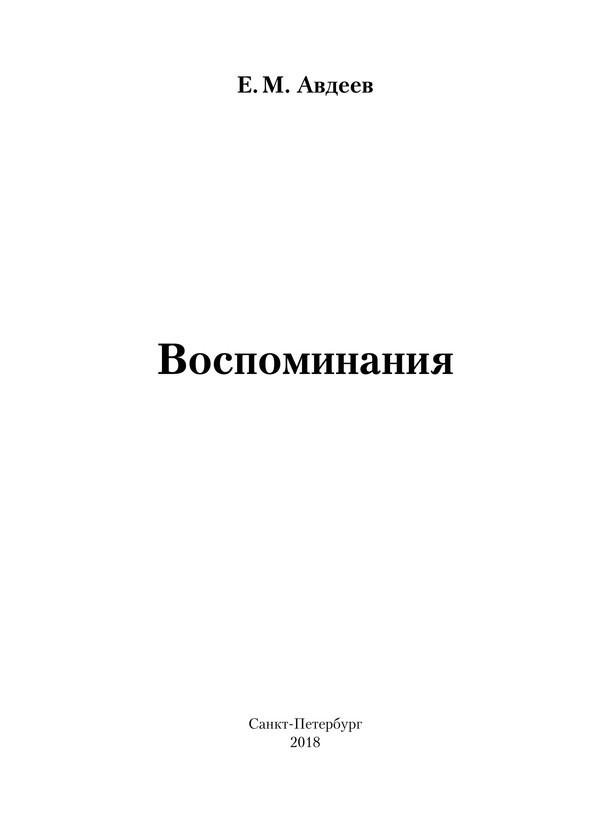998_Авдеев_блок_print_1.jpeg