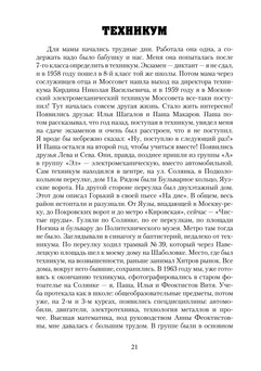 998_Авдеев_блок_print_21.jpeg